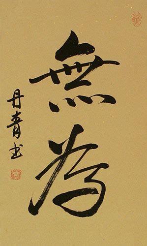 art  wu wei   power  effortless action