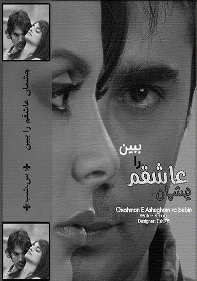 دانلود رمان چشمان عاشقم را ببین | اندروید apk ، آیفون pdf ، epub و