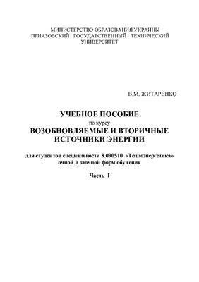 Использование возобновляемых источников энергии мировые тенденции и ситуация в России