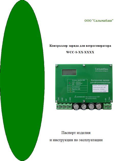 Ветрогенератор 10 кВт Центр энергосберегающих технологий
