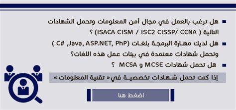 وظائف في السعودية (@jobs__ksa1) | Twitter