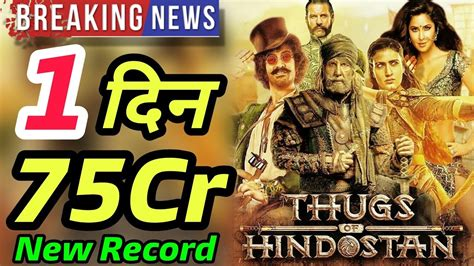 Thugs Of Hindostan 1st Day Record Breaking Box Office