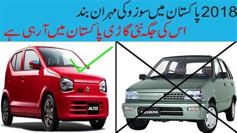 Suzuki Alto Pakistan 2018 Review