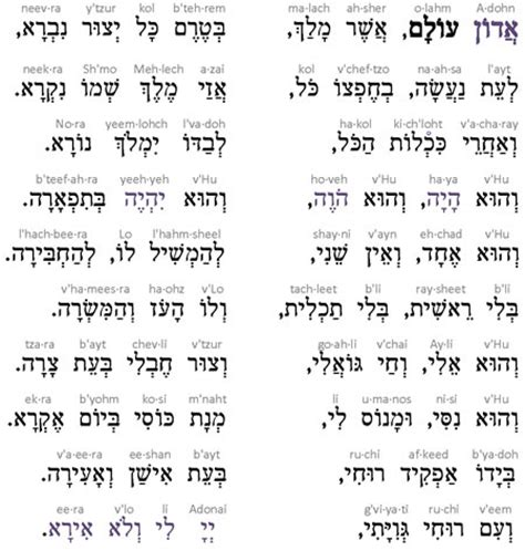 adon olam song jewish  audio