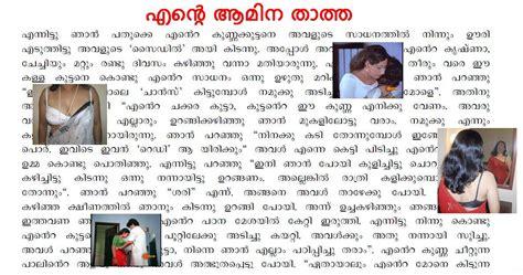 Latest Malayalam Kambikathakal Free Download Kochupusthkam
