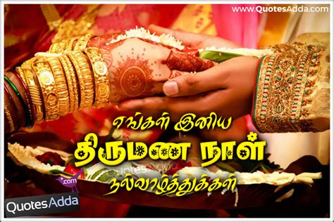 tamil kavithaigal latest happy marriage