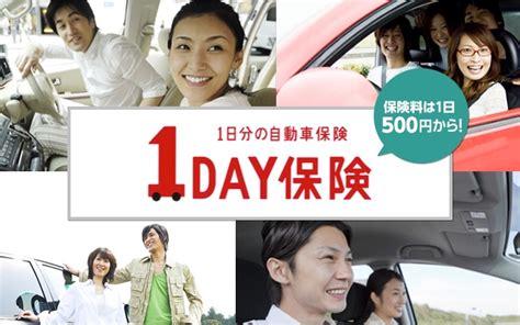 車 一 日 保険 当日