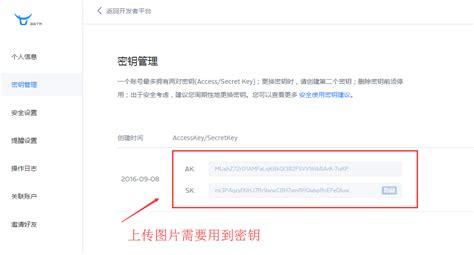 """如何利用""""七牛云""""在ueditor实现图片的上传和浏览-懂客-dongcoder.com"""