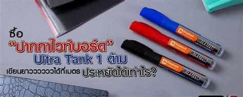 ปากกาไวท์บอร์ด ตราช้าง Ultra Tank เขียนติดทุกด้าม หมึกเข้ม ...