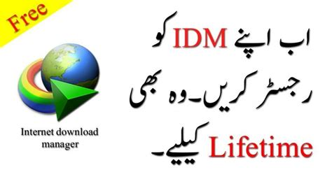 Internet download managers make it easy for you to create a queue of download requests to the different servers. How to register IDM for lifetime without any serial key in ...