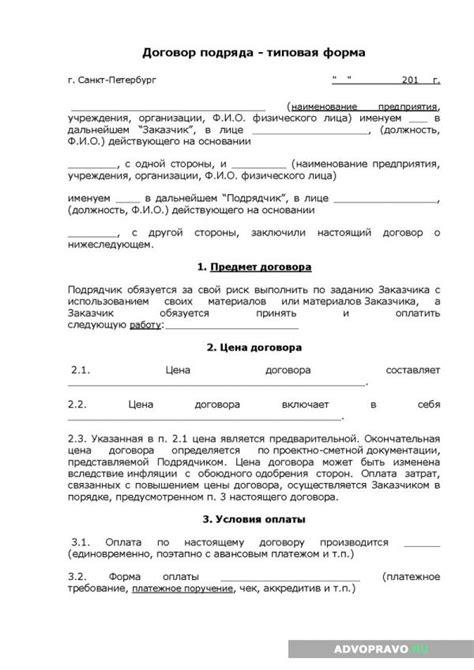 доп соглашение к трудовому договору о назначении генеральным директором