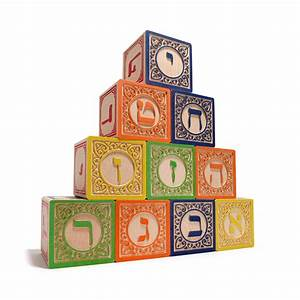hebrew alphabet blocks hebrew for kids jewish kids With hebrew letter blocks