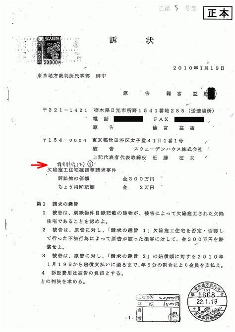 東京地裁による訴状への書き込み