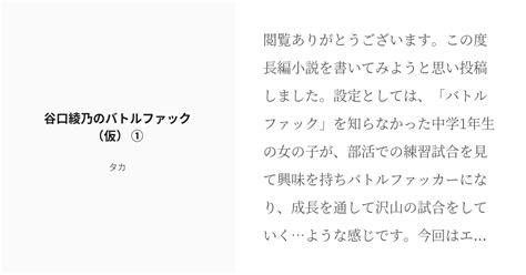 バトル ファック 小説