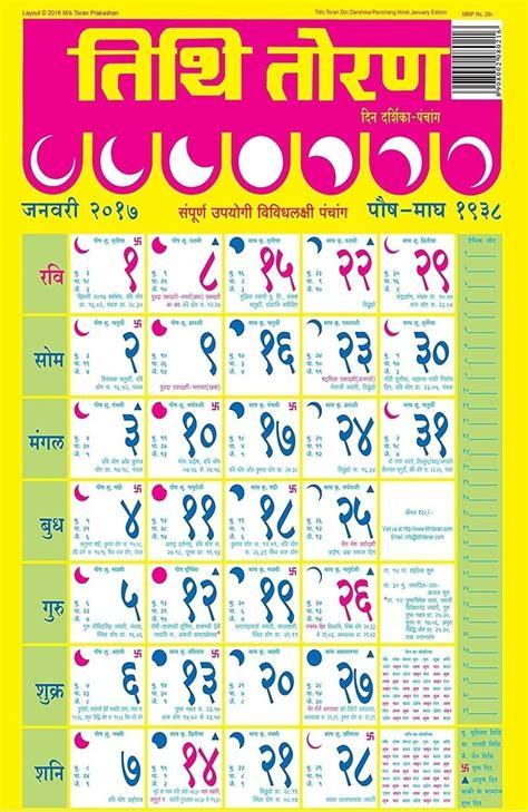 november 2018 calendar hindu hindu calendar 2019 with tithi pdf template calendar design