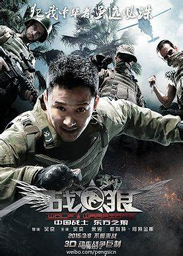 voir regarder warrior en film complet streaming vf hd regarder film complet wolf warrior en streaming vf et