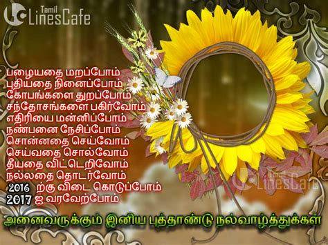 Puthandu Valthukal Images And Wishes | Tamil.LinesCafe.com