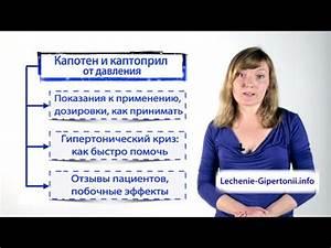 Лекарство капотен от гипертонии