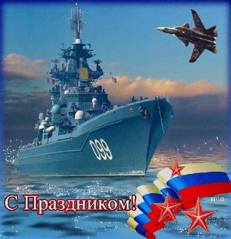 Jul 22, 2021 · поздравления с днем вмф для северного флота в прозе. Гифки с Днем ВМФ России 30 07 17 - красивые, оригинальные ...