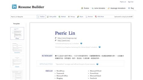 Create Resume From Linkedin Free by Resume Builder 把 Linkedin 製作成英文履歷表 可線上分享 匯出成 Pdf 格式