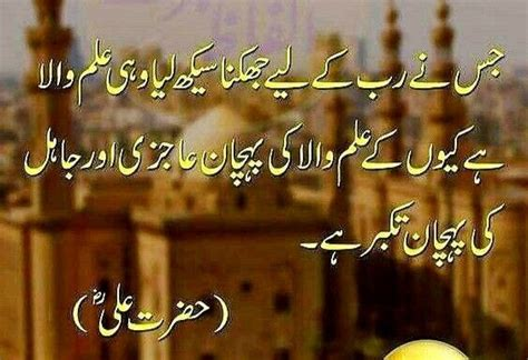 pin  askari khan  mola ali quotes calligraphy art