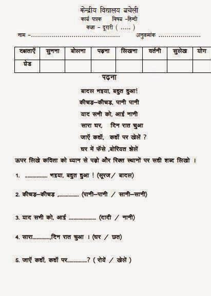 image result for hindi worksheets for class 2 anvesha