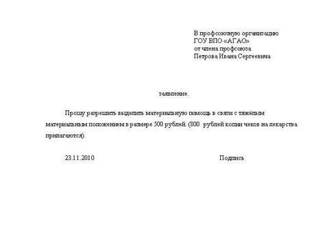 Образец заявления на выплаты трех окладов при увольнении учителю