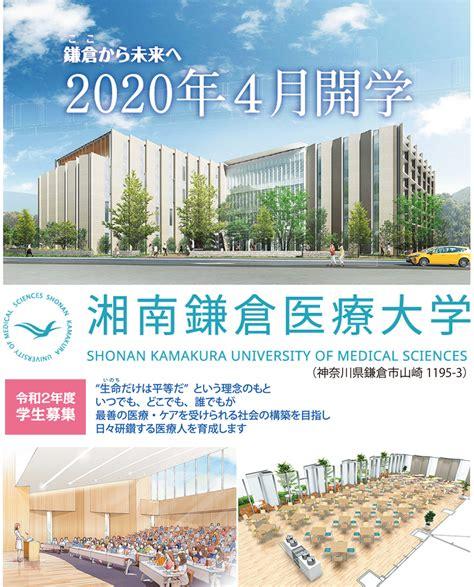 湘南 鎌倉 医療 大学