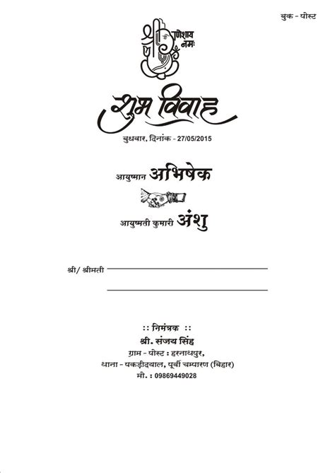 hindi card samples wordings    images