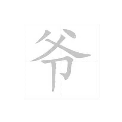 Chinese Character Dictionary Radicals
