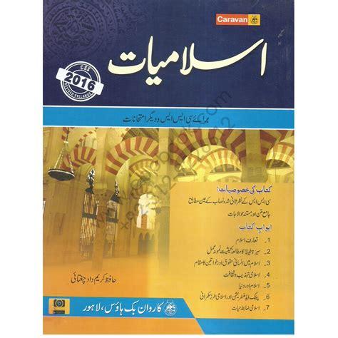 caravan islamyat  urdu  css  hafiz karim dad chughtai cbpbook pakistans largest