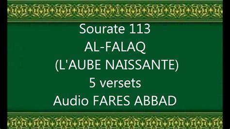 Fares Abbad Surah 113 Al-falaq Vo By Tiss38din