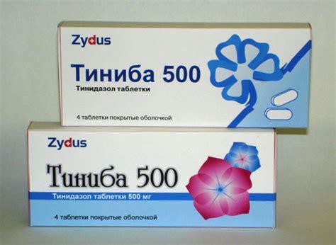 Тинидазол - инструкция по.