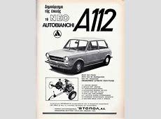 70s Autobianchi, το θρυλικό μικρό αυτοκίνητο που αγάπησε