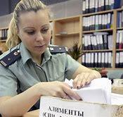 оплата алиментов безработным в россии