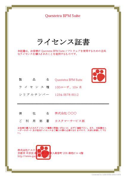 home designer suite pdf生成サンプル ライセンス証書 questetra