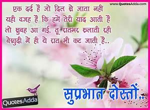 Sad Good Morning Shayari for Best Friends in Hindi Font ...