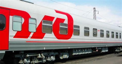 Российские железные дороги оао ржд .