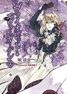 reality light novels violet evergarden