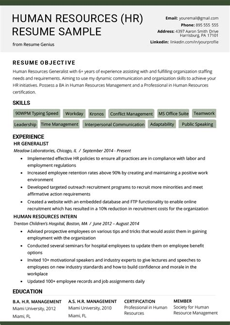 human resources hr resume sample writing tips rg