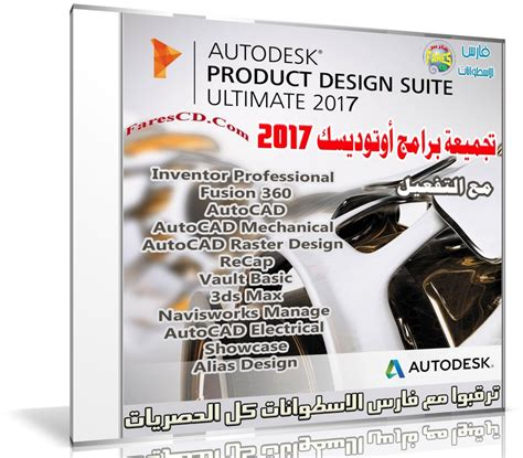autodesk product design suite تجميعة برامج أوتوديسك 2017 autodesk product design suite