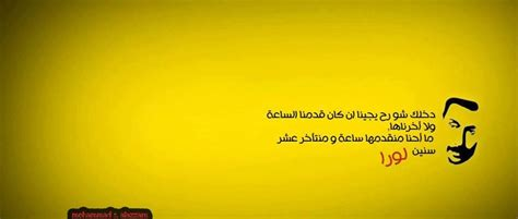 Ziad Rahbani زياد رحباني
