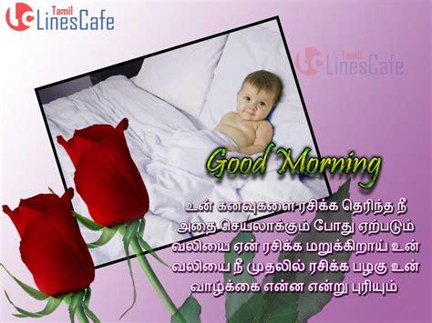 good morning  kavithai tamil tamillinescafecom