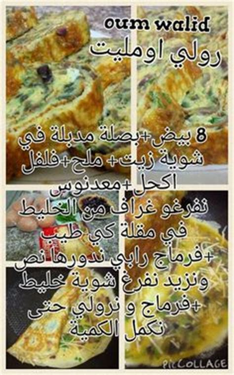 petit 騅ier cuisine pin by nedjma rody on شهيوات ام وليد
