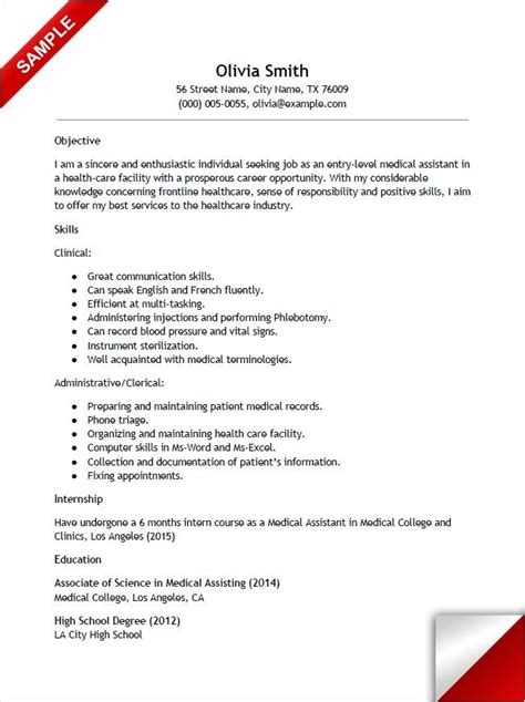 entry level assistant resume with no experience
