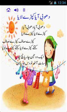 urdu worksheet urdu alfaz jor tor wondring st grade