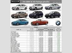 รายละเอียด BSI Package แบบใหม่ พร้อมราคารถยนต์ BMW ทุกรุ่น