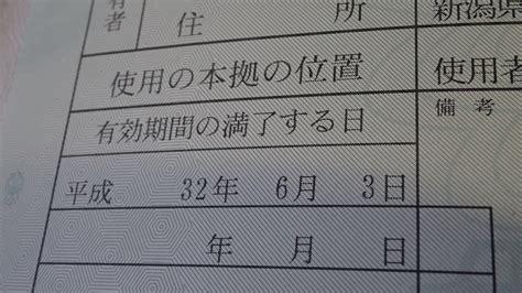 平成 32 年 は 令 和 何 年