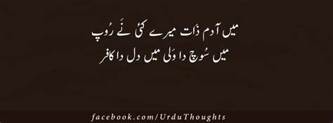 Punjabi Poetry 2 Line Punjabi Shayri Black Punjabi Poetry Images Urdu