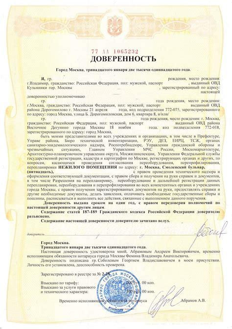 доверенность на право подписи документов для ип скачать